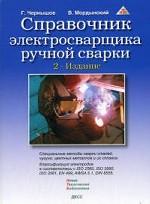 Справочник электросварщика ручной сварки