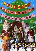 Сценарии новогодних праздников для школьников. 5-7 классы