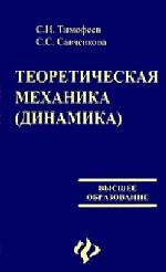 Теоретическая механика (динамика): учебное пособие