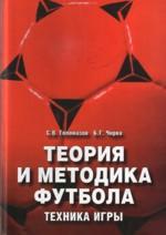Теория и методика футбола. Техника игры