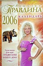 Календарь - 2006. Талисманы фэн-шуй. Процветание вашего дома