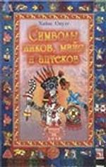 Символы инков, майя и ацтеков
