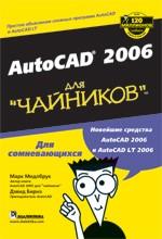 """AutoCAD 2006 для """"чайников"""""""