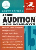 Adobe Audition 1.5 для Windows