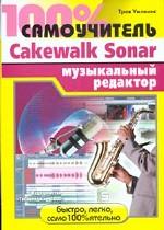 100% самоучитель. Музыкальный редактор Cakewalk Sonar. Учебное пособие