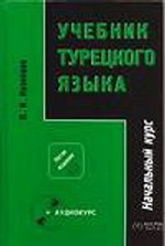 Учебник турецкого языка. Части 1 и 2. Начальный и завершающий курс