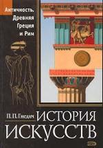 История искусств. Античность. Древняя Греция и Рим