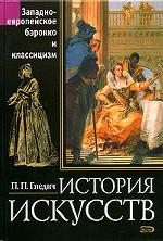 История искусств. Западноевропейское барокко и классицизм