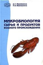 Микробиология сырья и продуктов водного происхождения