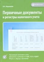 Первичные документы и регистры налогового учета