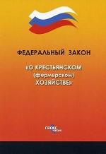 """Федеральный закон """"О крестьянском (фермерском) хозяйстве"""""""