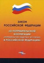 """Федеральный закон РФ """"О потребительской кооперации, потребительских обществах, их союзах"""""""