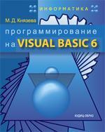 Информатика: программирование на Visual Basic 6. Учебное пособие