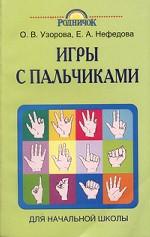 Игры с пальчиками. Для начальной школы
