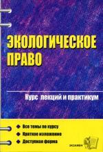 Экологическое право. Курс лекций и практикум. 2-е изд. Винокуров Ю.Е