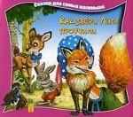 Скачать Как звери лису проучили   Сказки для самых маленьких бесплатно