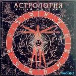 Астрология. Знаки Зодиака