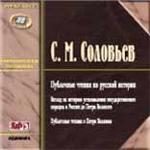 АудиоКнига. Публичные чтения по русской истории