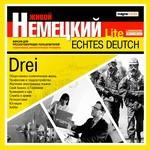 Живой немецкий-Lite (часть 3)