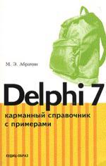 Delphi 7. Карманный справочник с примерами