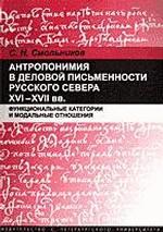 Антропонимия в деловой письменности Русского Севера XVI-XVII вв. Функциональные категории и модальны