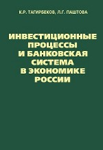 Инвестиционные процессы и банковская система в экономике России