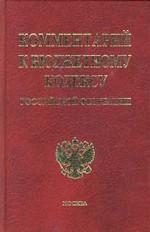 Комментарий к Бюджетному кодексу РФ