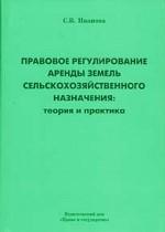 Правовое регулирование аренды земель сельскохозяйственного назначения: теория и практика