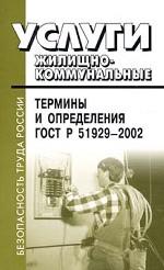 Услуги жилищно-коммунальные. Термины и определения. ГОСТ Р 51929-2002