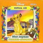 Кн-мозайка. Король Лев №2