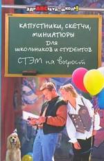 Капустники, скетчи, миниатюры для школьников и студентов. СТЭМ на вырост