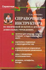Справочник инструктора по физической культуре в детских дошкольных учреждениях