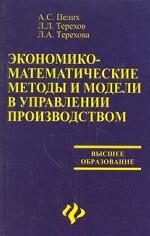 Экономико-математические методы и модели в управлении производством: учебное пособие