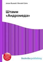 Обложка книги Штамм «Андромеда»
