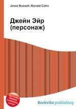 Обложка книги Джейн Эйр (персонаж)