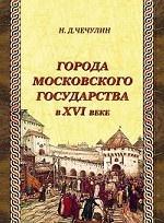 Города Московского государства в XVI веке