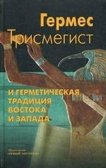 Гермес Трисмегист и герметическая традиция Востока и Запада.