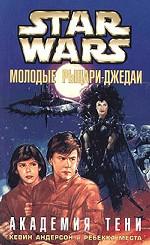 Star Wars: Молодые рыцари-джедаи. Академия Тени