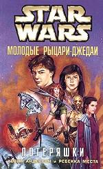 Star Wars: Молодые рыцари-джедаи. Потеряшки