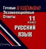 Русский язык. 11 класс. Готовые экзаменационные ответы