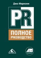 PR: полное руководство