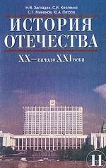 История Отечества. XX - начало XXI века, 11 класс