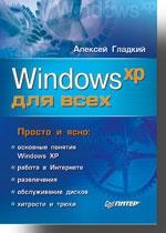 Windows XP для всех