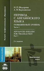 Advanced English for Translation. Part 1