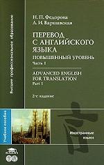 Advanced English for Translation. Part 1