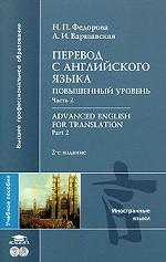 Advanced English for Translation. Part 2