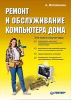 Ремонт и обслуживание компьютера дома