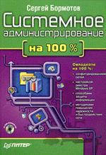 Системное администрирование на 100% (+ CD-ROM)