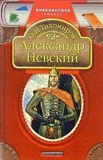 Александр Невский. Рассказы