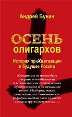 Осень олигархов. История прихватизации и будущее России